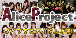 AliceProject